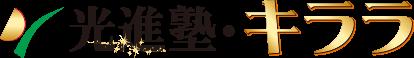 成田市久住中央の学習塾 光進塾・キララ